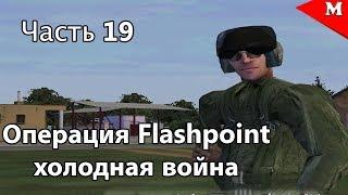 Операция Flashpoint холодная война - #Часть 19 - Веселый полет
