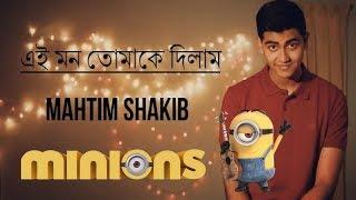 Ei Mon Tomake Dilam   Mahtim Shakib   Minions Cover