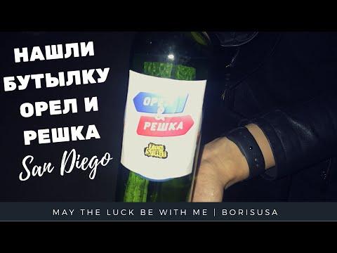 Нашли бутылку Орёл и Решка в Сан Диего