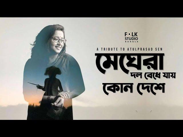 Meghera Dol Bedhe Jay। মেঘেরা দল বেঁধে যায় | Shruti Goswami | Atul Prasad Sen | Bangla New Song 2020