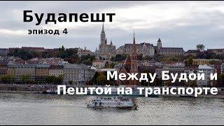 68 Венгрия Будапешт Безлимитный дневной проезд   что реально успеть  посмотреть