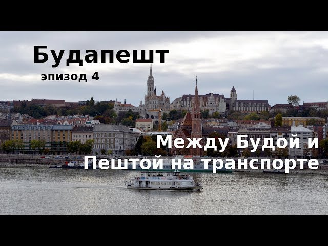 #68 Венгрия, Будапешт: Безлимитный дневной проезд - что реально успеть  посмотреть?