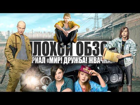 ПЛОХОЙ ОБЗОР - Сериал МИР! ДРУЖБА! ЖВАЧКА!