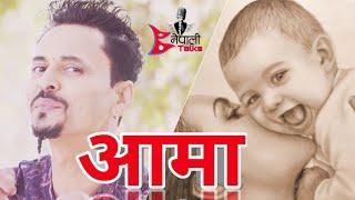 Aama (आमा ) Heart Touching Story By BOKE DARI (Srikrishna luitel)