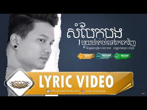 Som Baek Bong 1 Matt Jam Tov Rok Keh Vinh - Mao Hachi 【Official Audio】