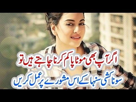 Motapa Kam Karna Chahte Hain To Sonakshi Sinha K Mashware Per Amal Karain