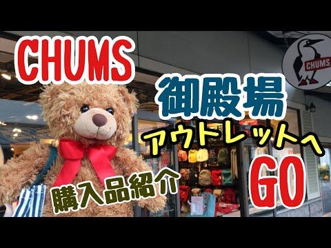 【CHUMS】購入品紹介 チャムス御殿場プレミアムアウトレットでお得に買い物ができました! 2020