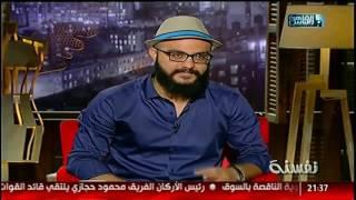 بالفيديو.. بدرية طلبة تغازل زوقلة: في إيه يا راجل أنا بحبك