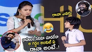 Anchor Suma Super Fun with Kid Ronit About Rana at Jersey Movie Successmeet TE TV