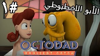 (إعادة رفع) الأبو الاخطبوطي #1 : لعبة شاطحة ومضحكة - Octodad + فيس كام