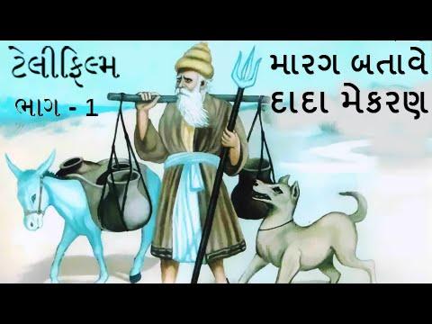 Marag Batave Dada Mekran (મારગ બતાવે દાદા મેકરણ) |  Telefilm | Part - 1