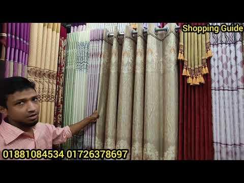 ইসলামপুরের পাইকারিদোকান থেকে ইউনিক পার্দা || Curtains at Cheap Price || কমদামে ঘর সাজানোর পর্দা