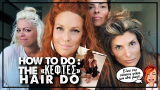 How to do: Τhe «κεφτές» hair do | SissyChristidou