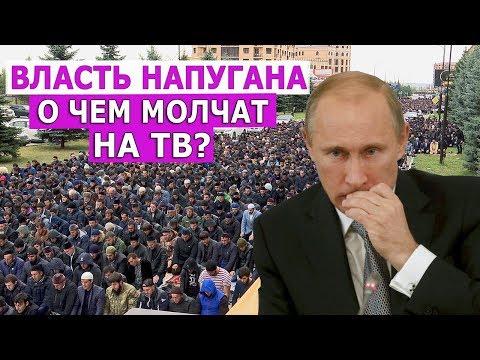 Мощный протест в Ингушетии. Leon Kremer #48