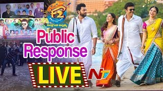 F2 Movie Public Response LIVE from PRASADS IMAX | #F2 Movie Public Review | NTV LIVE
