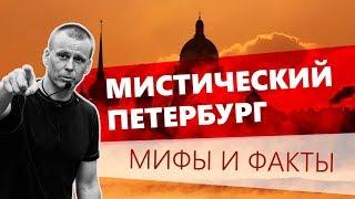 Мистический Петербург: мифы и факты. Лекция Павла Перца