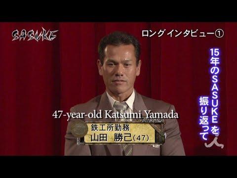 SASUKE #28: Katsumi Yamada interview #1 (山田勝己 ロングインタビュー#1)
