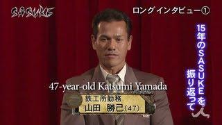 Mr. SASUKE Katsumi Yamada speaks of how failure in SASUKE only inte...