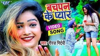 #VIDEO - बचपन का प्यार   #Niraj Nirdai का सबसे हिट गाना   Bachpan Ke Pyar   2021 Bhojpuri Song