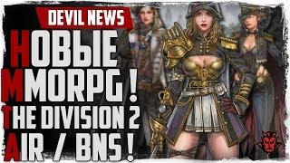Devil News. НОВЫЕ MMORPG 2018! The Division 2 / AIR / BnS. Новости!