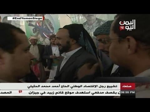 فيديو: علي عبدالله صالح يوفد نجلة صلاح لتقديم واجب العزاء لاسرة آل الحثيلي بصنعاء