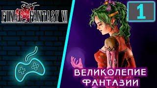 Final Fantasy VI - Прохождение. Часть 1: Вступление. Магитехи прибывают в Нарше в поисках Эспера