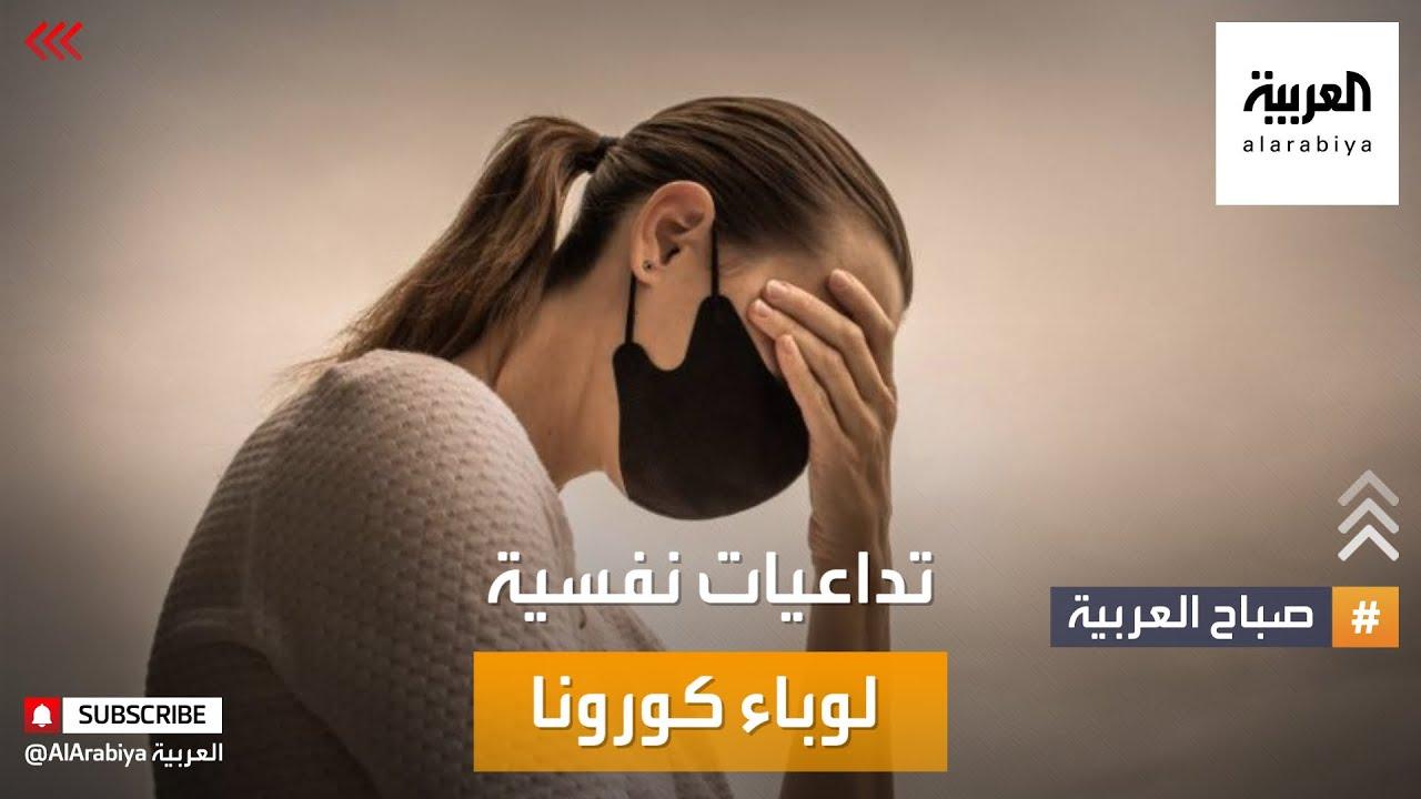 صباح العربية | الكآبة تجتاح العالم .. وهذه الأسباب والحلول  - نشر قبل 2 ساعة