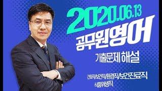 2020.06.13 서울시 & 지방직공무원 영어…