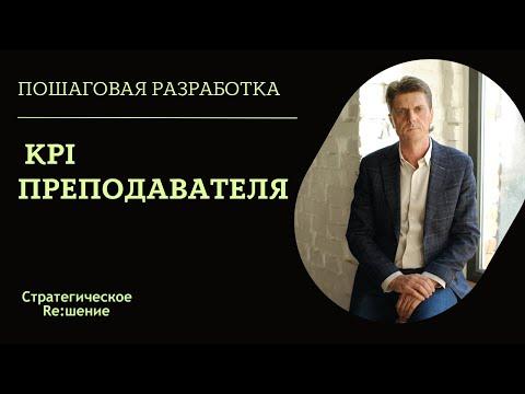 KPI ПРЕПОДАВАТЕЛЯ - как разработать KPI учебного центра
