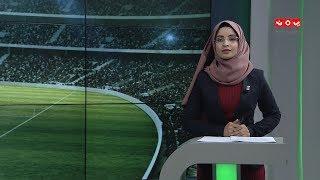 النشرة الرياضية | 04 - 01 - 2020 | تقديم صفاء عبدالعزيز | يمن شباب
