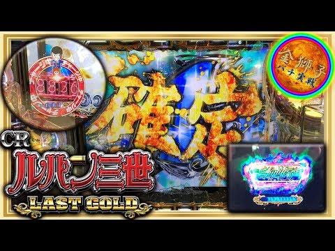 CRルパン三世 LAST GOLD~今回のタイマーは激熱です!~