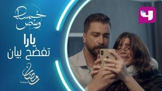 يارا تصور بيان وجاد يكشف خيانتها في خمسة ونص #خمسة_ونص #رمضان_يجمعنا