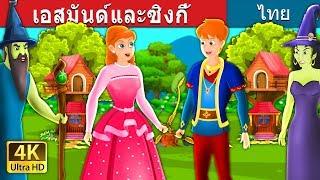 เอสมันด์และซิงกี้ | นิทานก่อนนอน | Thai Fairy Tales