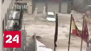 Власти Испании ввели оранжевый уровень опасности из-за обрушевшегося ливня и града - Россия 24
