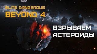 Elite Dangerous BEYOND 4 (beta) - Как взрывать астероиды