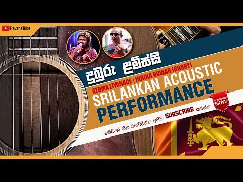 Sinhala song දුබුරු ළමිස්සි Duburu Lamissi- Indika Ruwan (Roony) and Athma Liyanage