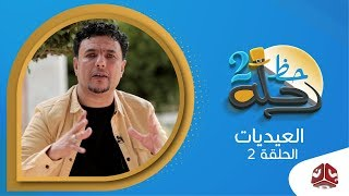 عيد رحلة حظ  | الحلقة 2  | تقديم خالد الجبري | يمن شباب