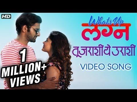 Tu Jarashi | Video Song | What's Up Lagna | Nilesh Moharir | Vaibhav Tatwawaadi, Prarthana Behere