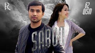 Saboq (o'zbek serial) | Сабок (узбек сериал) 62-qism