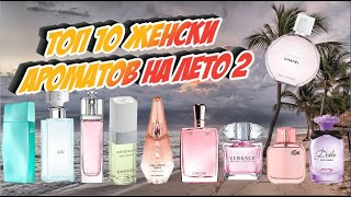Топ 10 женских ароматов на лето