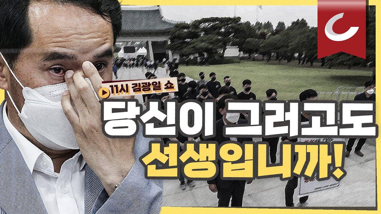 """[11시 김광일 쇼] """"천안함이 벼슬이냐!""""며 최원일 전 함장에게 막말·욕설한 휘문고 교사"""