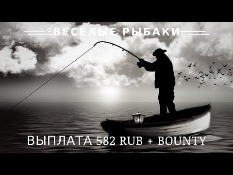 Весёлые рыбаки (fun-fishermen.org) отзывы 2020, обзор, mmgp, Выплата 582 RUB + BOUNTY