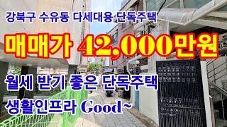 수유동 012 서울주택매매 강북구 월세 받기 좋은 수유…