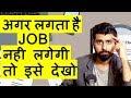 Best Career Motivational Video   अगर लगता है JOB नही लगेगी तो इसे देखो