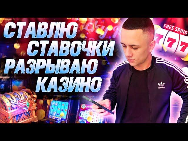 Видео закрытие казино бахрушино игры игровые автоматы бесплатно без регистрации
