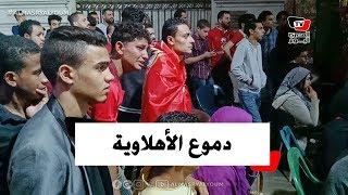 بكاء وحسرة.. شاهد دموع جماهير الأهلي عقب خسارة دوري الأبطال أمام الترجي (فيديو) | المصري اليوم