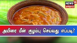 Madurai Ayira Meen Kuzhambu