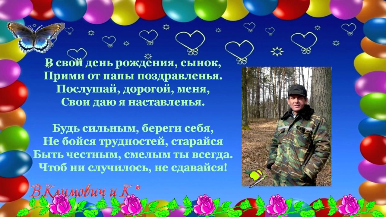 Открытки с днем рождения сыну в армию от мамы