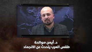 د. أيمن صوالحة - طقس العرب يتحدث عن الانجماد - نبض البلد