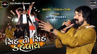 Vijay Suvada Live Program || Gothava Gam Live  2021 || NK STUDIO